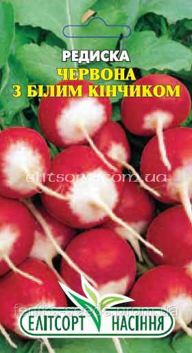 Семена редис Красный с Белым Кончиком 3г ТМ ЭлитСорт