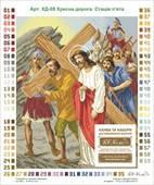 """Схема для вышивки бисером """"Симон з Киринеї допомагає Ісусові нести хрест"""""""