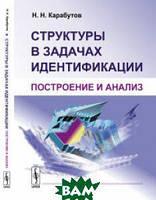 Карабутов Н.Н. Структуры в задачах идентификации. Построение и анализ