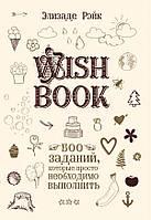 Wish Book. 500 Заданий, которые просто необходимо выполнить (светлая обложка)