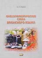 Ономатопоэтические слова японского языка. Учебное пособие