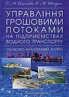 Управління грошовими потоками на підприємствах водного транспорту: обліково-аналітичний аспект