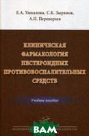 Ушкалова Е.А. Клиническая фармакология нестероидных противовоспалительных средств. Учебное пособие