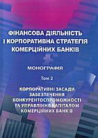 Фінансова діяльність і корпоративна стратегія комерційних банків. Том 2