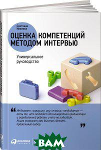 Светлана Иванова Оценка компетенций методом интервью. Универсальное руководство