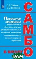 Табаков С.Е. Самбо в школе. 1-11 классы. Примерная программа дополнительного образования