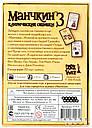 Настольная игра Манчкин 3 Клирические ошибки, фото 2