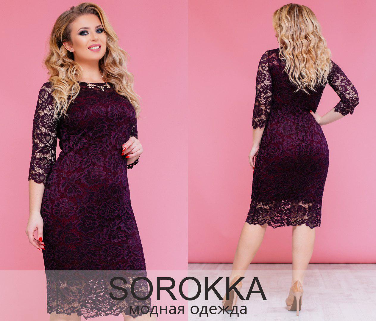 Кружевное платье больших размеров 50+ с подкладкой, украшено пришивным украшением  / 4 цвета арт 4137-178