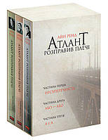 Атлант розправив плечі (комплект із 3 книг)