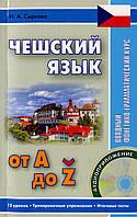 Чешский язык от А до Z. Вводный фонетико-грамматический курс. Учебное пособие (+ CD-ROM)