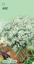 Семена Анис 0,5г ТМ ЭлитСорт