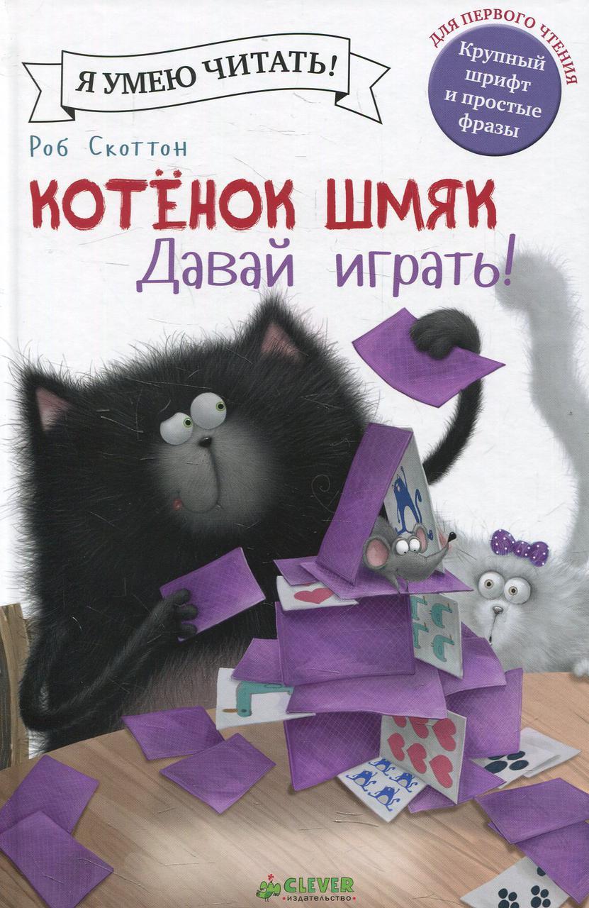 Котенок Шмяк. Давай играть!