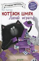 Котенок Шмяк. Давай играть!, фото 1