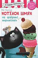 Котенок Шмяк на фабрике мороженого, фото 1