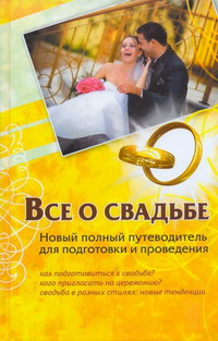 Все о свадьбе Новый полный путеводитель для подготовки и проведения. АСТ