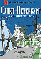 Санкт-Петербург (набор из 24 открыток-раскрасок)
