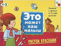 Рисуем красками . Художественный альбом для занятий с детьми 1-3 лет