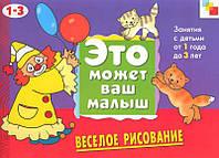 Веселое рисование. Художественный альбом для занятий с детьми 1-3 лет