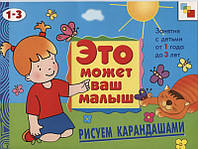 Рисуем карандашами. Художественный альбом для занятий с детьми 1-3 лет