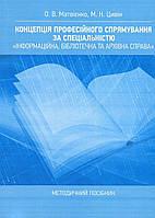 Концепція професійного спрямування за спеціальністю Інформаційна, бібліотечна та архівна справа. Методичний посібник