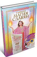 Тайная магия славян. 12 сильнейших славянских ритуалов на удачу, деньги и счастье (+DVD video)