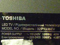 Платы от LЕD TV Toshiba 32P1306EV поблочно, в комплекте (матрица разбита)., фото 1