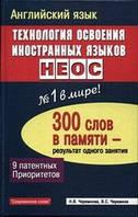Черемнова, Н. В. ; Черемнов, В. С.  Английский язык. Технология освоения иностранных языков НЕОС
