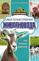 Самый полный справочник животновода