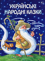 Українські народні казки. Видавництво: Пелікан