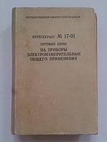 Прейскурант № 17-01 Оптовые цены на приборы электроизмерительные общего применения 1980 год