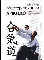 Мастер-техники айкидо: хэнка вадза, рэндзоку вадза, каэси вадза