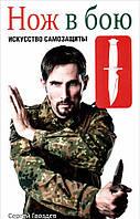 Нож в бою. Искусство самозащиты