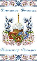 Заготовка для вишивки Великодній рушник, ГАБАРДИН 40х60см