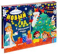 Новый год в детском саду. Книжка-панорамка