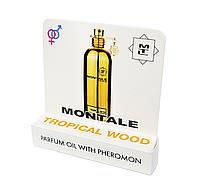 Мини парфюм с феромонами Montale Tropical Wood (Тропикал Вуд) 5 мл
