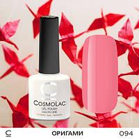 Гель-лак Cosmolac №094 Оригами