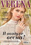 Журнал «Verena» (Верена) № 1/2018