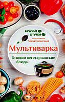 Мультиварка. Готовим вегетарианские блюда