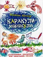 Каракули-маракули. Развивающие раскраски для маленьких гениев. Выпуск 14