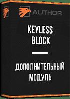 Противоугонное устройство KEYLESS BLOCK