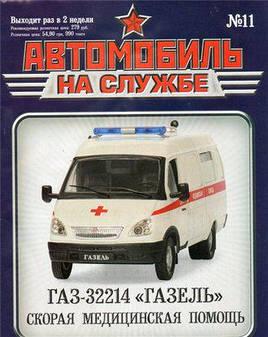 """Автомобиль на Службе №11 ГАЗ-32214 """"Газель"""""""