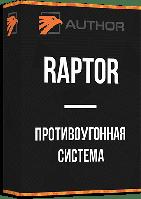 Противоугонная система Raptor