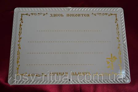 """Табличка на Крест """"Косичка""""Белая"""