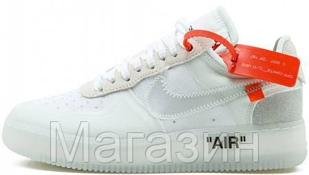 24a8739178ad Мужские кроссовки OFF-WHITE x Nike Air Force 1 Low White Найк Аир Форс Офф
