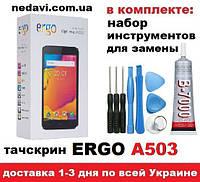 Сенсорный экран тачскрин для Ergo a503 Optima + комплект для замены