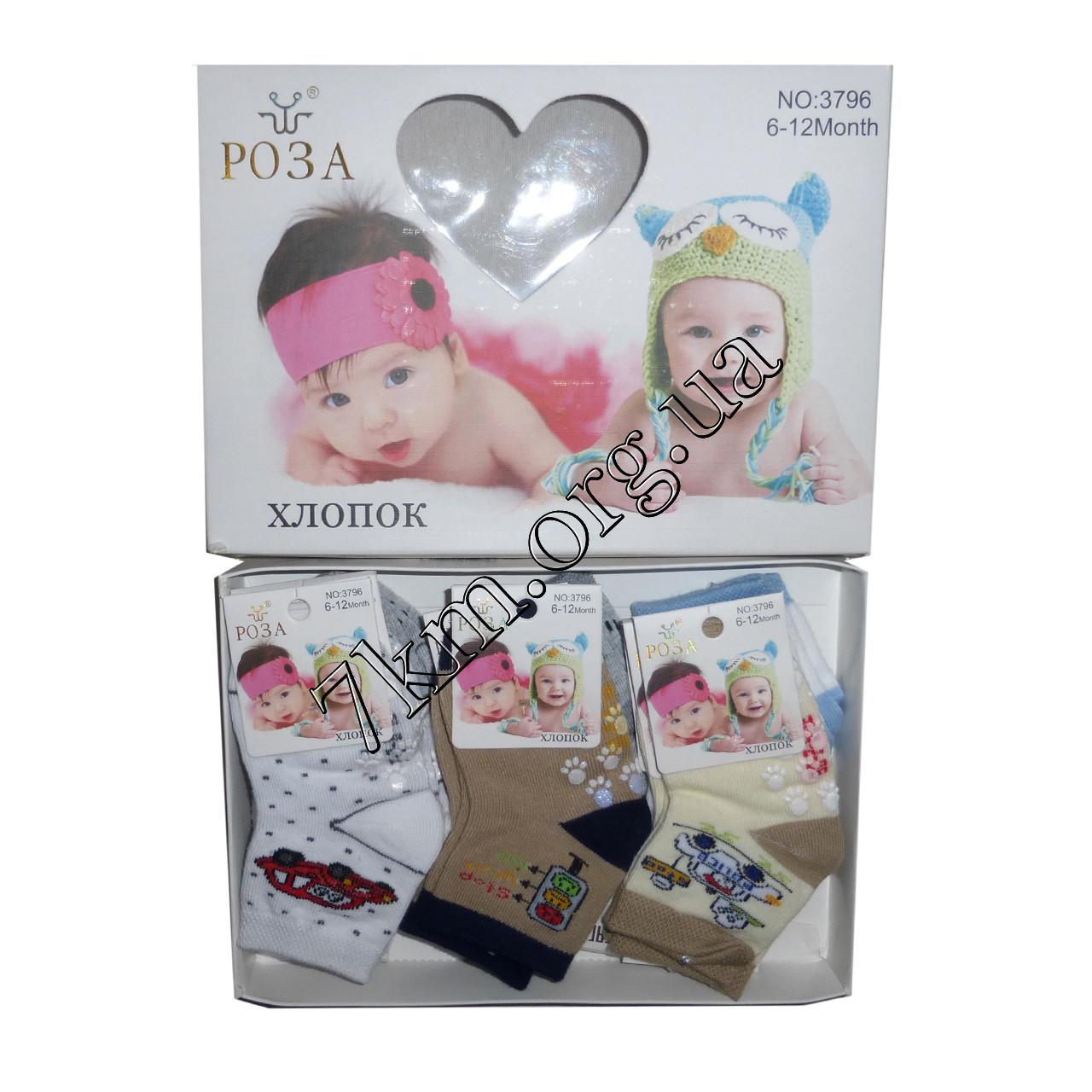 Носки детские для мальчиков Роза хлопок 0-6 месяцев Оптом 3796