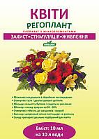 Регоплант Цветы 10 мл
