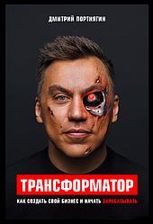 Трансформатор (твердый переплет). Дмитрий Портнягин. ЭКСМО