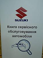 Сервисная книга автомобиля Suzuki