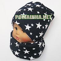 Комплект шапка и снуд (хомут) р. 48-50 для мальчика или девочки отлично тянется 4011 Синий 48
